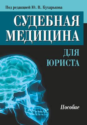 Судебная медицина для юриста: учебное пособие