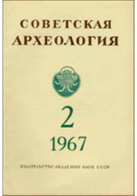 Советская археология: журнал. 1967. № 2