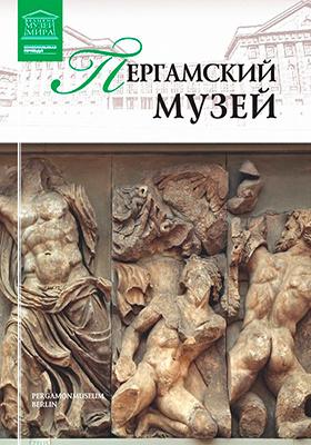 Т. 74. Пергамский музей