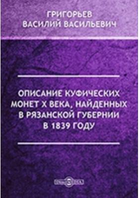 Описание куфических монет X века, найденных в Рязанской губернии в 1839 году