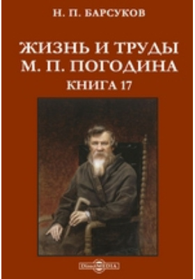 ЖизньитрудыМ.П.Погодина. Книга 17