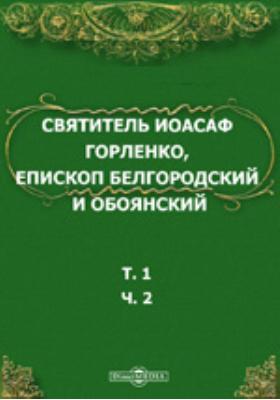 Святитель Иоасаф Горленко, епископ Белгородский и Обоянский. Материалы для биографии. Т. 1, Ч. 2