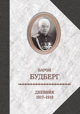 Дневник. 1917—1919