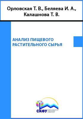 Анализ пищевого растительного сырья: учебное пособие