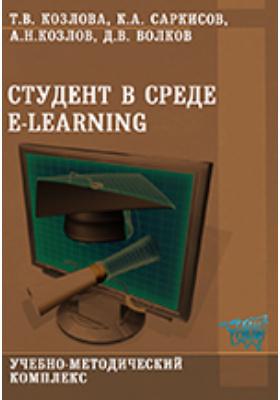 Студент в среде e-Learning: учебно-методический комплекс