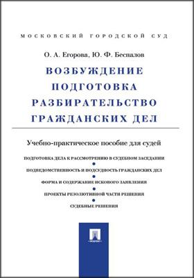 Возбуждение, подготовка, разбирательство гражданских дел : учебно-практическое пособие для судей: практическое пособие