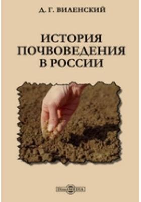 История почвоведения в России