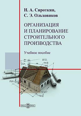 Организация и планирование строительного производства: учебное пособие