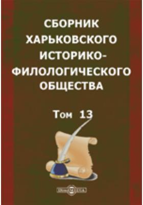 Сборник Харьковского историко-филологического общества, ч. 1 и 2. Т. 13, Т. 2. Труды Харьковского предварительного комитета по устройству XII Археологического съезда