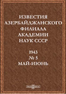 Известия Азербайджанского филиала Академии наук СССР: газета. 1943. № 5. 1943 г, Май-июнь