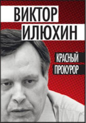 Красный прокурор