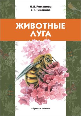 Животные луга: учебное пособие
