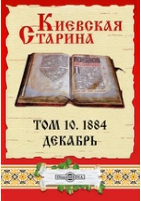 Киевская Старина: журнал. 1884. Том 10, Декабрь