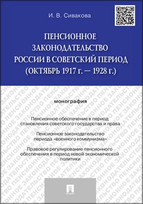 Пенсионное законодательство России в советский период (октябрь 1917 г. - 1928 г.): монография