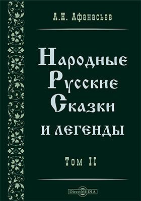 Народные русские сказки и легенды. Т. 2