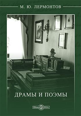 Драмы и поэмы: художественная литература