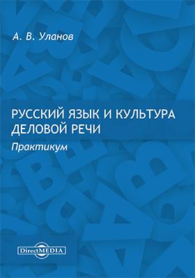 Русский язык и культура деловой речи: практикум