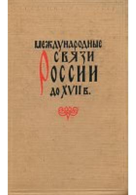Международные связи России до XVII в. : Сборник статей