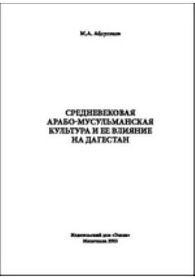 Средневековая арабо-мусульманская культура и ее влияние на Дагестан