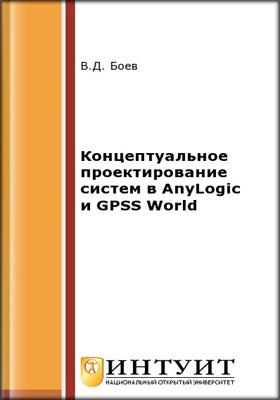 Концептуальное проектирование систем в AnyLogic и GPSS World