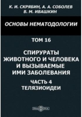Основы нематодологии. Т. 16. Спирураты животного и человека и вызываемые ими заболевания, Ч. 4. Телязиоидеи