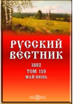 Русский Вестник. 1882. Т. 159, Май-июнь