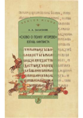 Слово о полку Игореве: взгляд лингвиста. 3-е изд, дополн.: научно-популярное издание