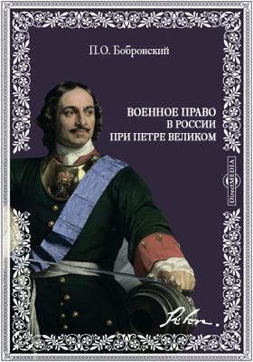 Военное право в России при Петре Великом, Ч. 2