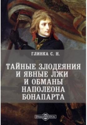 Тайные злодеяния и явные лжи и обманы Наполеона Бонапарта