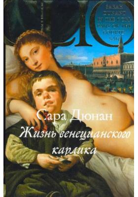 Жизнь венецианского карлика = In the Company of the Courtesan : Роман