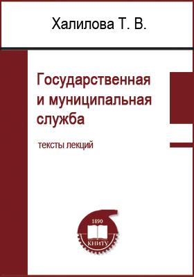 Государственная и муниципальная служба: тексты лекций