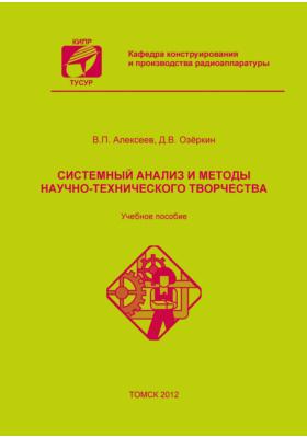 Системный анализ и методы научно-технического творчества: учебное пособие