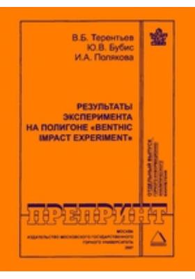 Результаты эксперимента на полигоне