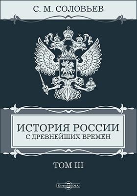 История России с древнейших времен: монография : в 29 т. Т. 3