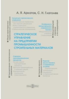Стратегическое управление на предприятии промышленности строительных материалов: учебное пособие