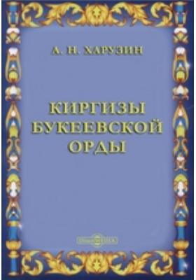 Киргизы Букеевской орды: монография