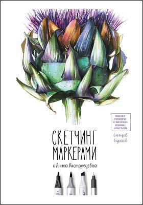 Скетчинг маркерами с Анной Расторгуевой : 6 жанров — 6 уроков: научно-популярное издание