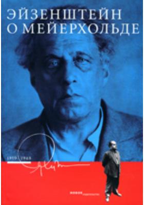 Эйзенштейн о Мейерхольде, 1919-1948: документально-художественная литература