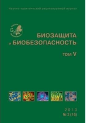 Биозащита и биобезопасность: журнал. 2013. Том V, № 3(16)