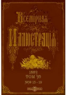 Всемирная иллюстрация: журнал. 1883. Т. 30, №№ 15-19