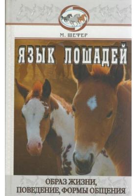 Язык лошадей = Die Sprache des Pferdes : Образ жизни, поведение, формы обращения