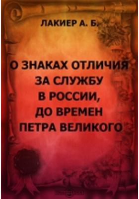 О знаках отличия за службу в России, до времен Петра Великого