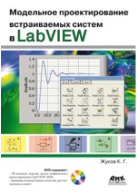 Модельное проектирование встраиваемых систем в LabVIEW
