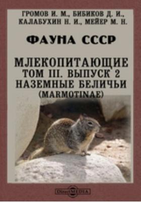 Фауна СССР. Млекопитающие. Наземные беличьи (Marmotinae). Т. III, Вып. 2