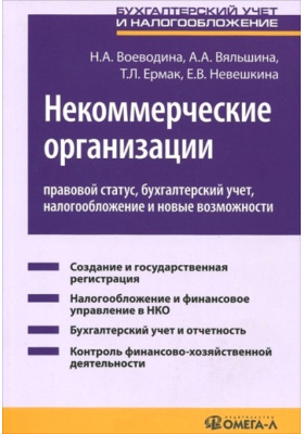 Некоммерческие организации. Правовой статус, бухгалтерский учет, налогообложение и новые возможности : 4-е издание, исправленное и дополненное