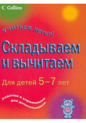 Складываем и вычитаем. Для детей 5-7 лет = Counting Practice Age 5-7 Easy Learning : Задания и упражнения для дошкольников