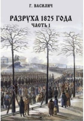 Разруха 1825 года, Ч. 1