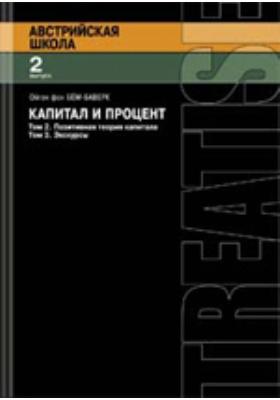 Капитал и процентТ. 2: Позитивная теория капитала;: Экскурсы). Т. 2-3 (, Т. 3