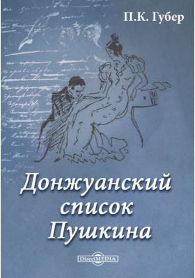 Донжуанский список Пушкина: художественная литература