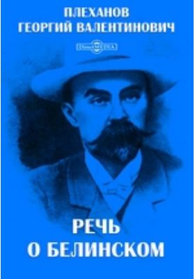 Речь о Белинском: документально-художественная литература